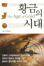 황금의 시대