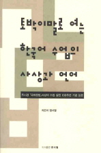 토박이말로 여는 한국어 수업의 사상과 언어