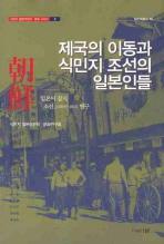 제국의 이동과 식민지 조선의 일본인들