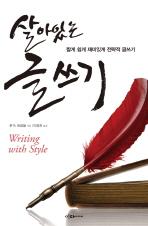 살아있는 글쓰기