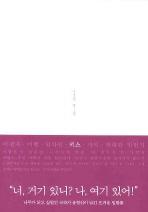 윤영선 희곡집: 키스