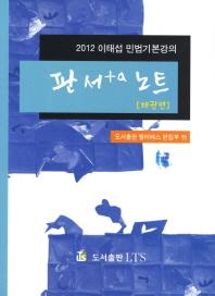 민법기본강의 판서a+노트: 채권편(2012)