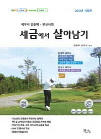 세무사 김중택 문규식의 세금에서 살아남기(2013)