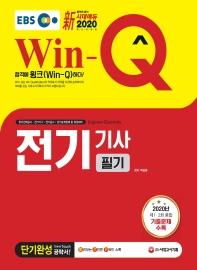 EBS Win-Q 전기기사 필기 단기완성(2020)