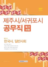 제주시/서귀포시 공무직 필기시험(한국사, 일반사회)(2021)