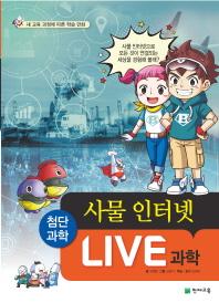 Live 과학. 4: 사물 인터넷