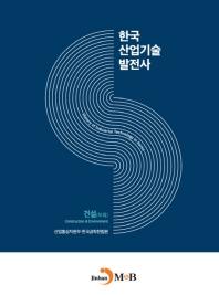 한국산업기술발전사: 건설(부록)