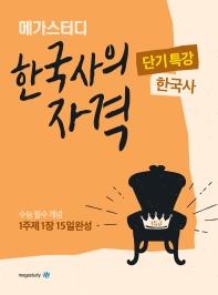 메가스터디 한국사의 자격 고등 한국사 단기특강(2020)