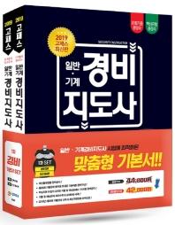 고패스 일반·기계 경비지도사 1차 기본서 세트(법학개론+민간경비론)(2019)