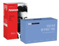 아시아 한국 대표 소설 110 소세트. 18: 식민지의 벌거벗은 자들