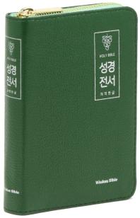 성경전서(그린/소/단본/지퍼/양피/62HB)(개역한글판)