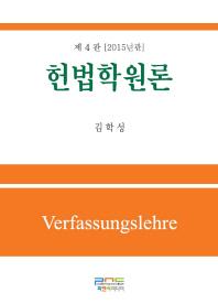 헌법학원론(2015)
