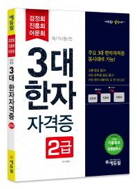 에듀윌 3대 한자 자격증 2급(2017)