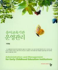 유아교육기관 운영관리