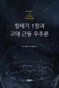 창세기 1장과 고대 근동 우주론