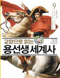교양으로 읽는 용선생 세계사. 9: 혁명의 시대(1)