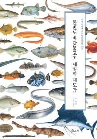 한반도 바닷물고기 세밀화 대도감