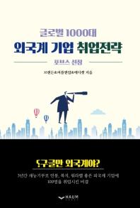 글로벌 1000대 외국계 기업 취업전략