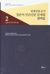 일제강점 초기 일본어 민간신문 문예물 번역집. 2: 인천 및 기타지역 편