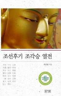 조선후기 조각승 열전