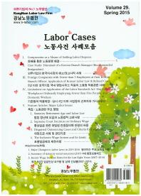 노동사건 사례모음(2015 봄 Volume 29)