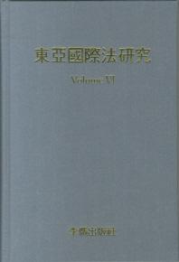 동아국제법연구. 6(인터넷전용상품)