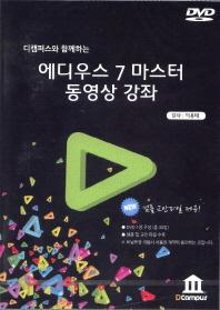 디캠퍼스와 함께하는 에디우스 7 마스터 동영상 강좌(DVD)(인터넷전용상품)
