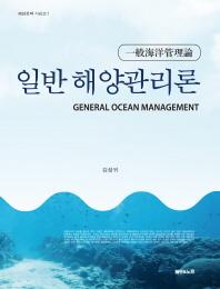 일반 해양관리론