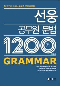 선웅 공무원 문법 1200제 Grammar
