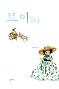 토이(Toy)