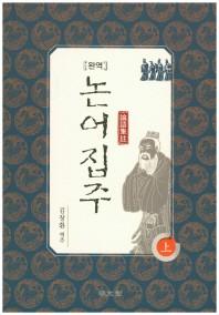 완역 논어집주(상)
