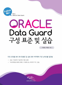 오라클 Data Guard 구성 표준 및 실습