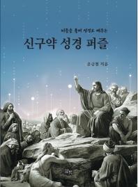 퍼즐을 풀며 성경도 배우는 신구약 성경 퍼즐