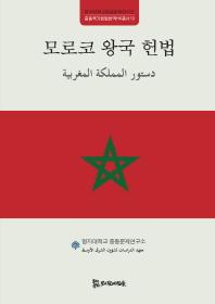 모로코 왕국 헌법