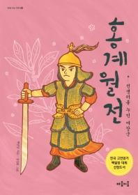 홍계월전: 전쟁터를 누빈 여장군