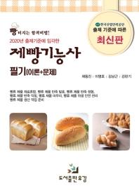2020년 출제기준에 입각한 제빵기능사 필기(이론+문제)