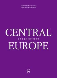 중부 유럽의 디자인과 건축