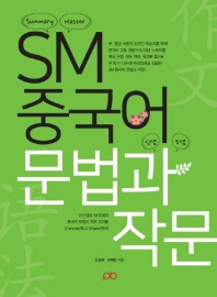 SM 중국어 문법과 작문