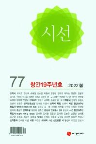 시선(2021년 봄호 73)