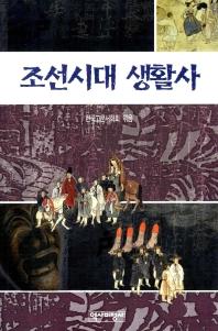 조선시대 생활사