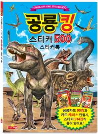 공룡킹 스티커 500 스티커북