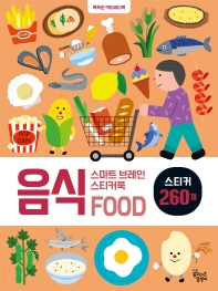 스마트 브레인 스티커북: 음식