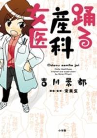 踊る産科女醫