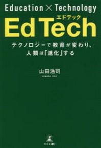 EDTECH テクノロジ-で敎育が變わり,人類は「進化」する