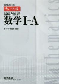 チャ-ト式 基礎と演習數學1+A 增補改訂版