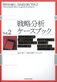 戰略分析ケ-スブック VOL.2