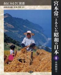 宮本常一とあるいた昭和の日本6
