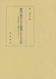 韓國古典詩における隱逸の心とその生活 中國古典詩との比較を中心として