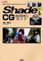 SHADE 11 CGキャラクタ―ガイド 國內シェアNO.1の3D-CGソフト「シェ―ド」