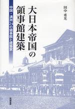 大日本帝國の領事館建築 中國.滿洲24の領事館と建築家